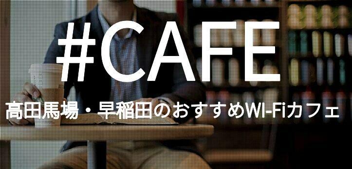高田馬場・早稲田の電源Wi-fiカフェ7店を徹底調査!【勉強にも】