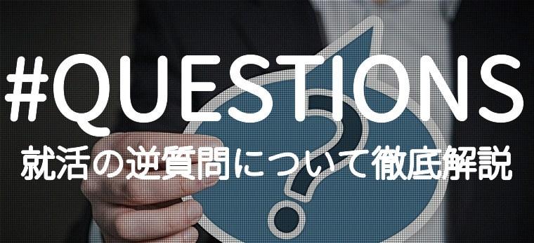 面接の逆質問はいくつ用意?元面接官が質問例も紹介【1次〜最終まで】
