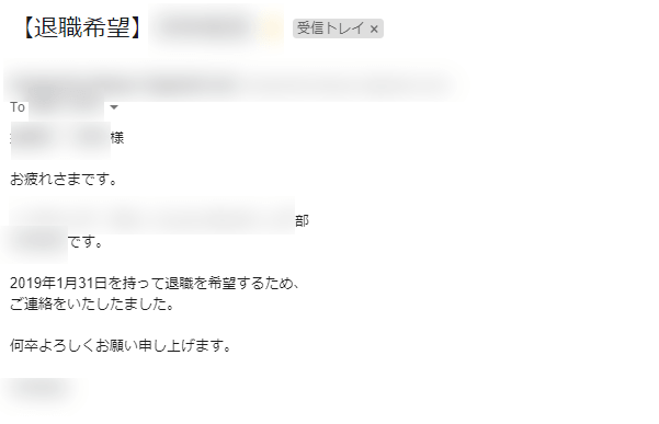 退職を伝えたメール