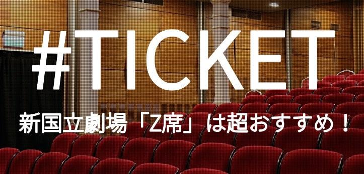 【新国立劇場】Z席の取り方と見え方を徹底解説!並ぶ場所も紹介