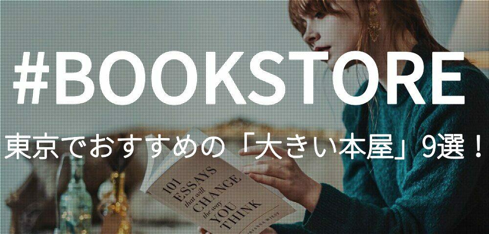 【東京】おすすめの大きい本屋ランキング【9店を徹底比較】