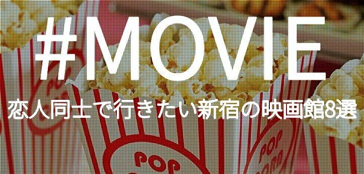 好きな人を誘って行きたい!新宿の映画館8選【元・映画会社社員が徹底解説】