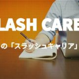 slash-career