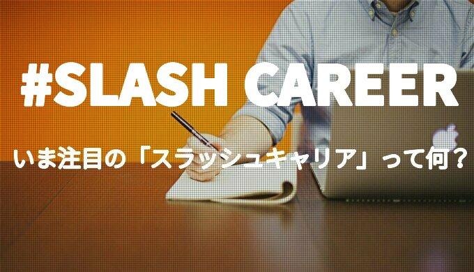 slash-career