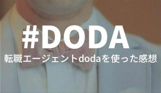 【モヤモヤが晴れた】dodaを使った体験談を紹介|本当に「神対応」だった